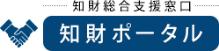 知財総合支援窓口 知財ポータル