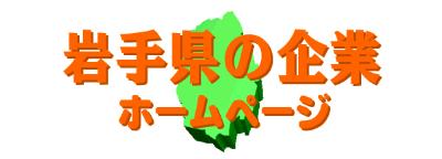岩手県企業ホームページ