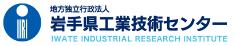 地方独立行政法人 岩手県工業技術センター